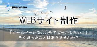 エールシステムWEBサイト制作